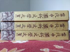 当代中国新文学大系《小说》一、二、三集