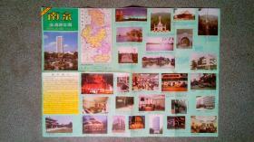旧地图-南京交通游览图(1994年5月改版12月2印)4开8品
