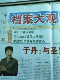 中国档案报(档案大观2007.6.8第314期)1