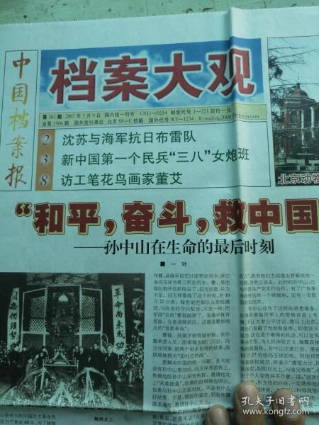中国档案报(档案大观2007.3.9第301期)