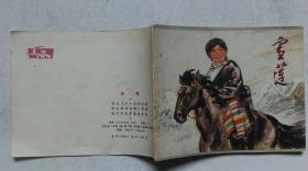 1973年6月浙江人民出版社出版发行《雪莲》(连环画、二版二印)