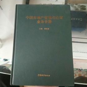 中国房地产管理与经营业务手册 (一板一印)