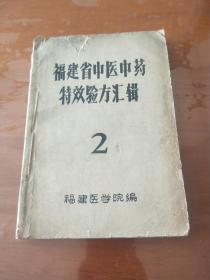 福建省中医中药特效验方汇辑2