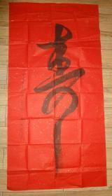北京鲁艺孙刚令书法立轴