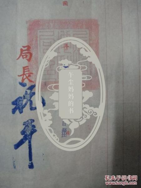 民国上海市地政局为请补行登记由 呈文一件 局长祝平钤印
