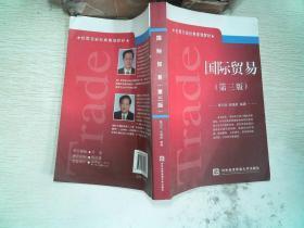 经贸名家经典规划教材:国际贸易(第3版)