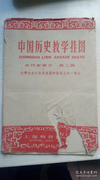 台湾自古以来就是我国神圣领土的一部分。。。1960年。。