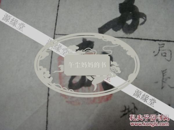 民国上海市地政局签呈纸 局长:祝平新笔批阅并钤印 三份合售
