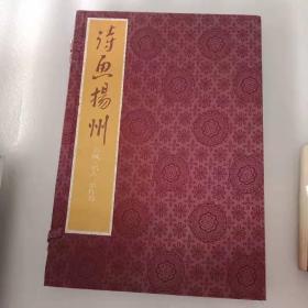 诗画扬州 名城 名人 名作卷【 线装本 带函套】