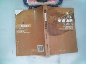 高职英语语法学习指南