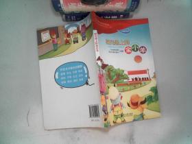 社会主义核心价值观校园读本:阳光路上的金小羊(小学彩绘本)