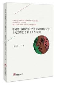 菲利普·罗斯的现代性社会问题书写研究