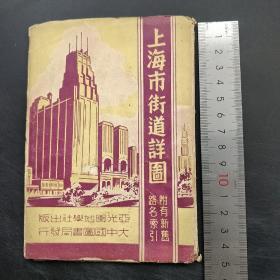 上海市街道详图
