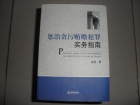 惩治贪污贿赂犯罪实务指南(修订版)