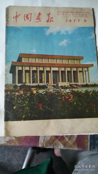 人民画报1977年第9期日文内容全