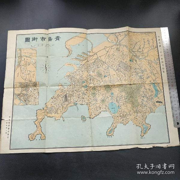 青岛市街图  民国三十六年