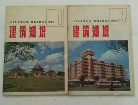 建筑知识1985.1.3(2本合售)