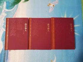 茅盾文学奖作品:《战争和人》红茅精装  王火签名签赠钤印本  一版一印