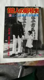 【二.二六事件】全日文画册