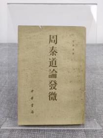 国学大师 张舜徽签名本《周泰道论发微》签赠顾廷龙,名家赠名家,难得
