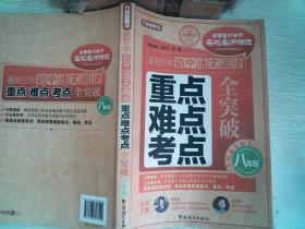 最新三年初中语文阅读重点、难点、考点全突破(八年级)
