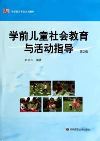 正版 学前儿童社会教育与活动指导第二版张明红9787567516168