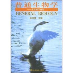 正版 普通生物学 陈阅增高等教育出版社9787040060072