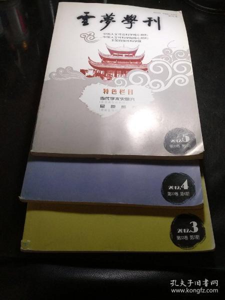 云梦学刊(2012全年)