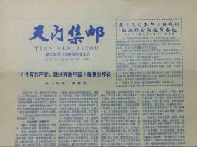 天门集邮(1991年第一期)【试刊号】
