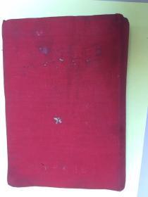 1947民国版毛泽东选集