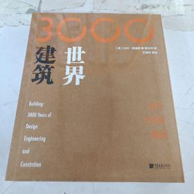 世界建筑3000年:设计、工程及建造