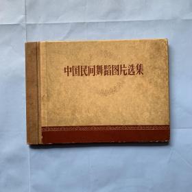 中国民间舞蹈图片选集  (16开 精装 1967年一版一印,仅印3900册)
