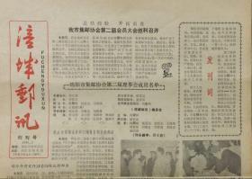 涪城邮讯(创刊号)