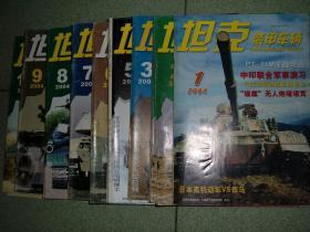 坦克装甲车辆2004年第1、2、3、5、6、7、8、9、11期共九期合售,也可拆售每本4元,需要拆售的发店内消息做专门连接,满35元包快递(新疆西藏青海甘肃宁夏内蒙海南以上7省不包快递)