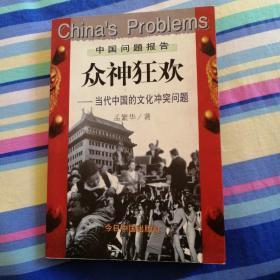 众神狂欢一当代中国的文化冲突问题