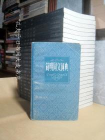 《简明同义词典》上海辞书出版社