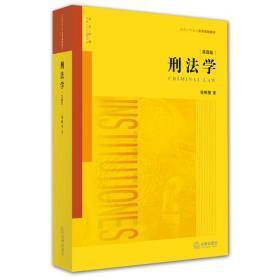 正版 刑法学 张明楷 法律出版社