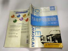 全国中等职业技术学校汽车类专业教材:汽车维护与故障排除(第3版)