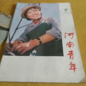 河南青年1981,9