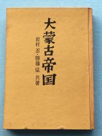 《大蒙古帝国》精装本 日文原版 1965年 人物往来社出版, 全面介绍蒙古 草原民族 元朝秘史 势力扩张 征服战争 宗教 西征 继承者等 有老照片插图 地图