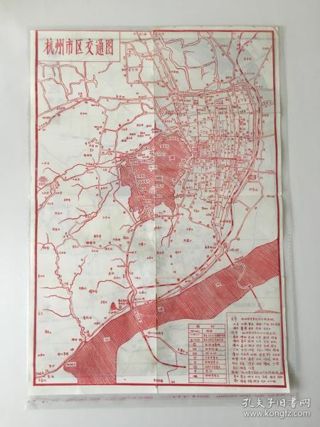 上世纪老地图 一张两面 杭州市区交通图 南京市区旅社交通图 8开大小