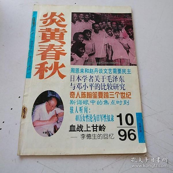 炎黄春秋1996年 10