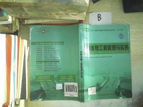 全国一级建造执业资格考试用书第三版《水利水电工程管理与实务》