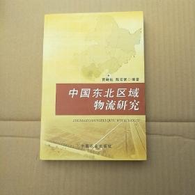 中国东北区域物流研究