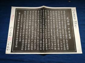 台湾著名书法家、地形学家石再添教授签赠书法印刷品一张