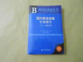 四川依法治省年度报告(2015)