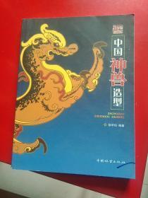 中国神兽造型