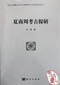 【出版社按需印刷POD版】夏商周考古探研 9787030414649