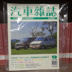 汽车杂志 279
