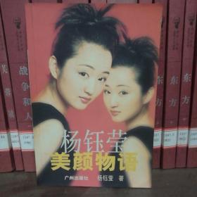 杨钰莹美颜物语【 正版品新 一版一印 现货实拍 】